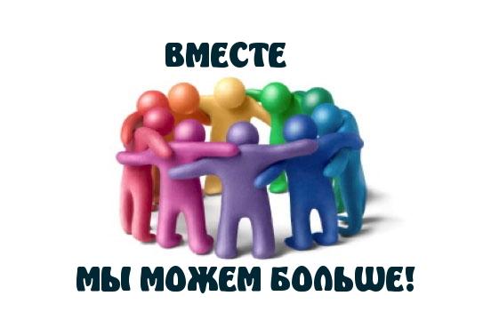Вместе сможем