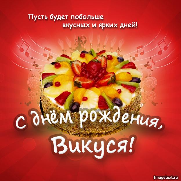 Поздравления с днем рождения в картинках для имени
