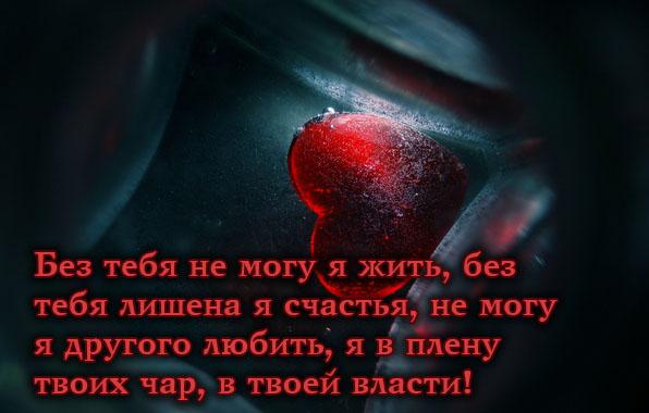 Картинки с надписями. Без тебя не могу ...: www.imagetext.ru/inscription-4561.php