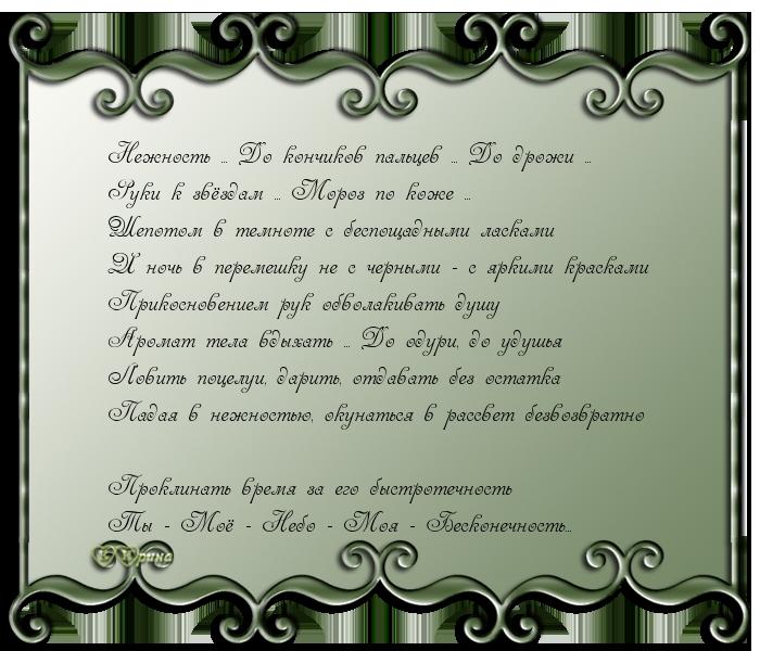 Красивое письмо любимой девушке Проза и стихи Варианты