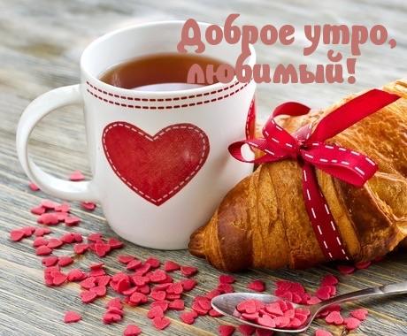 Красивые картинки с пожеланием доброго утра для любимой