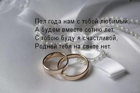Поздравления с годовщиной свадьбы полгода