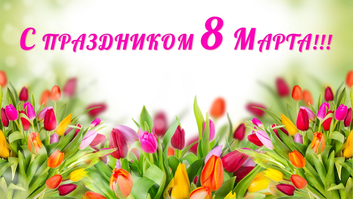 Картинки с надписями С праздником 8 марта