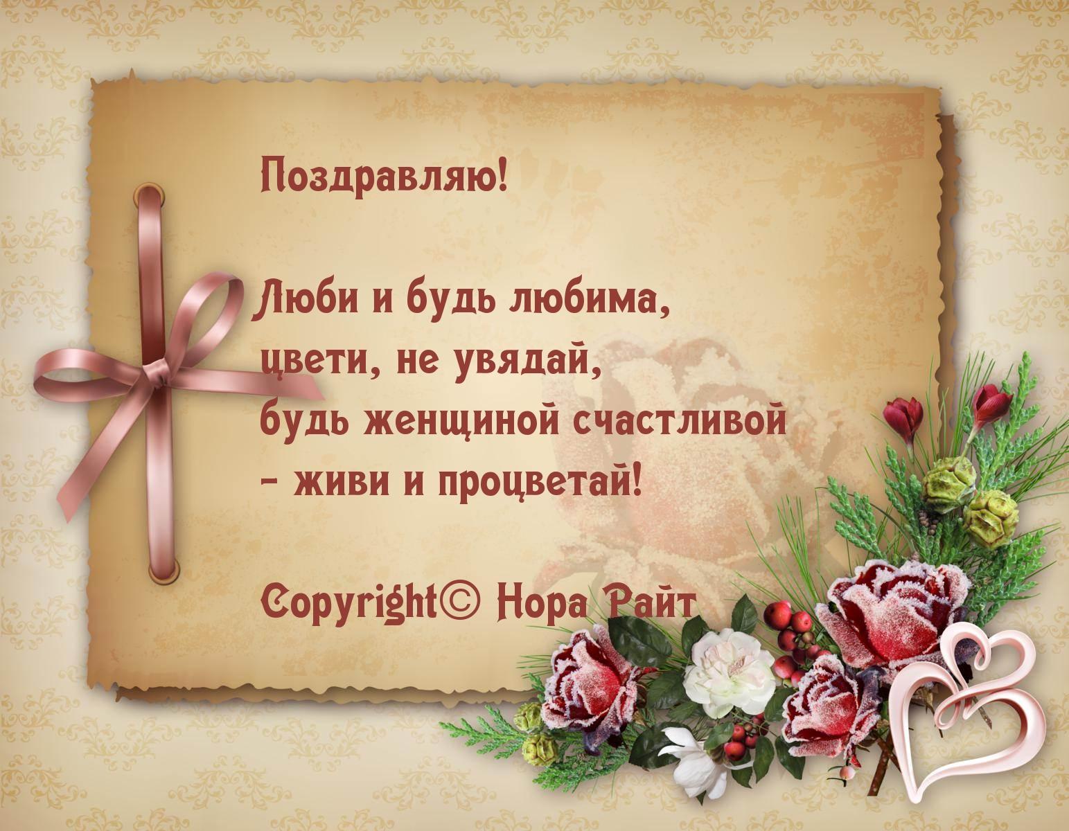 Картинки с поздравлениями с надписью 279