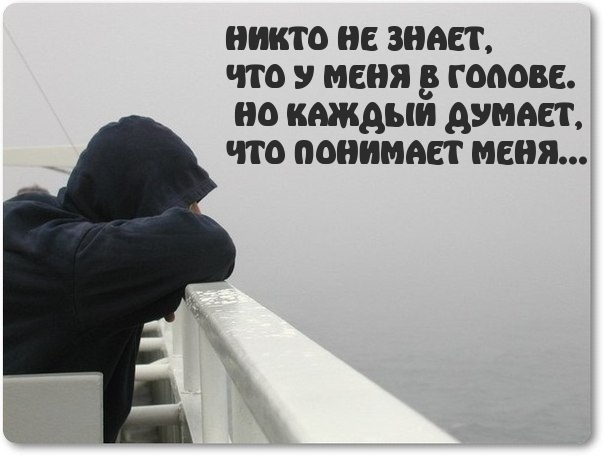 картинки грустные с надписями про жизнь со смыслом