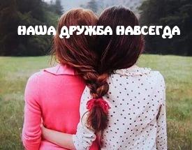 картинки про подруг с надписями со смыслом