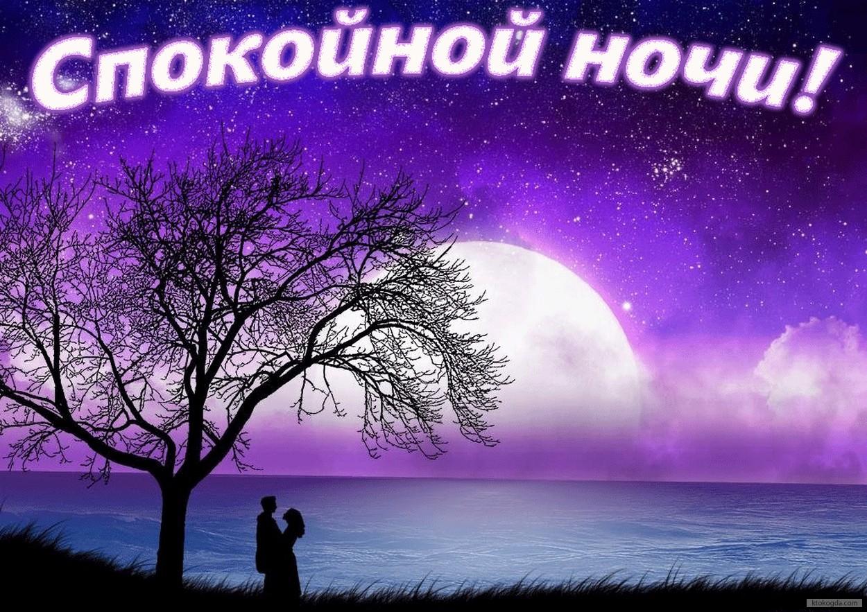 фотка спокойной ночи