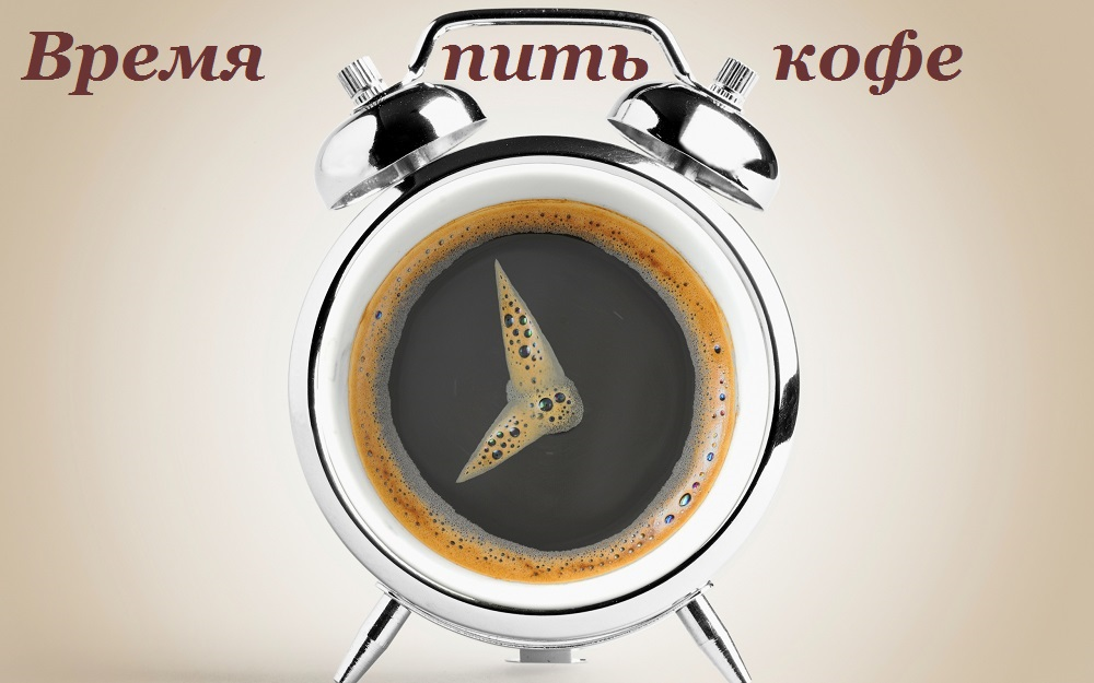Картинки про кофе с надписями