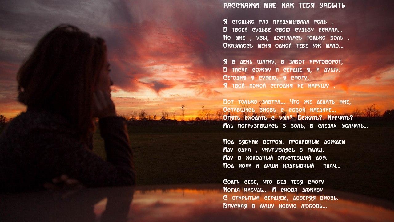 Стих тебя забыть мне не просто