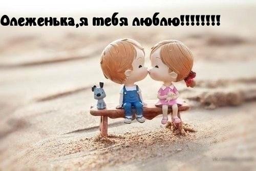 Картинки с надписями Люблю тебя, Олег