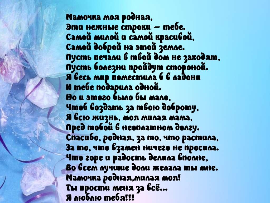 Стих милая мама родней тебя нет