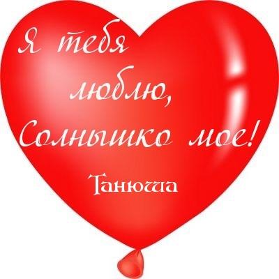 Картинки с надписями Я тебя люблю, Танюша!