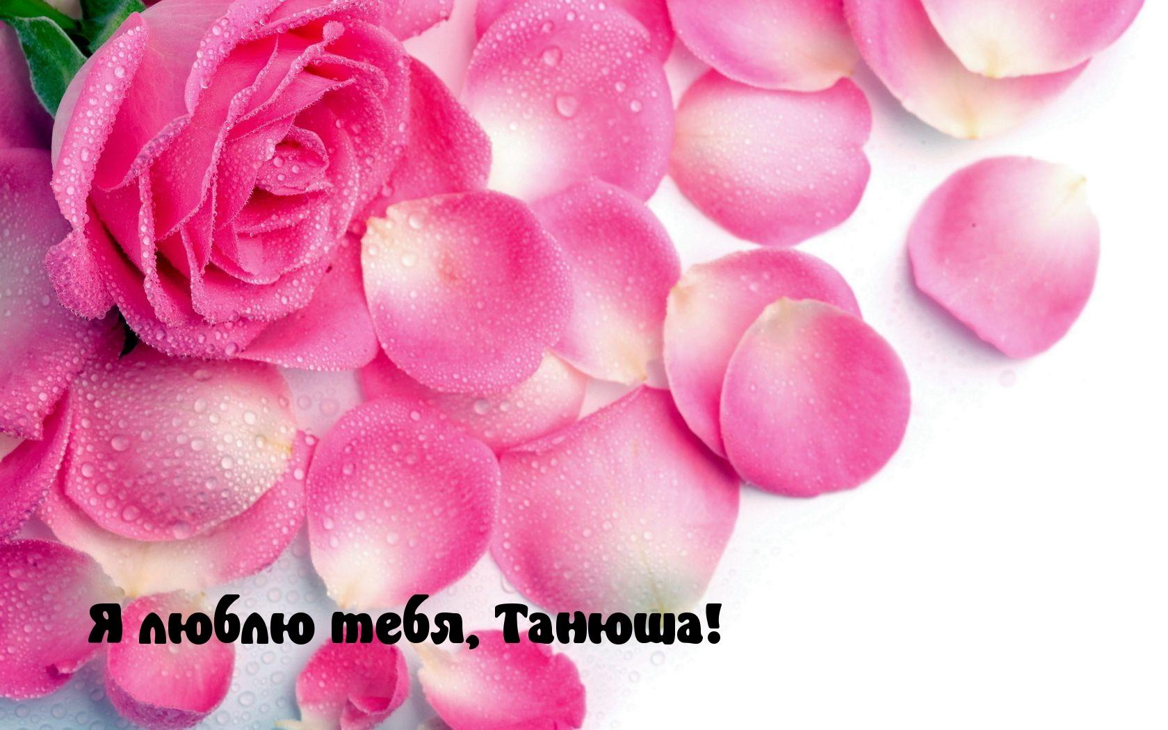 Картинки с надписями Я люблю тебя, Танюша!