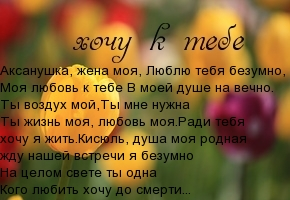 Картинки с надписями Аксанушка, жена моя, Люблю тебя безумно