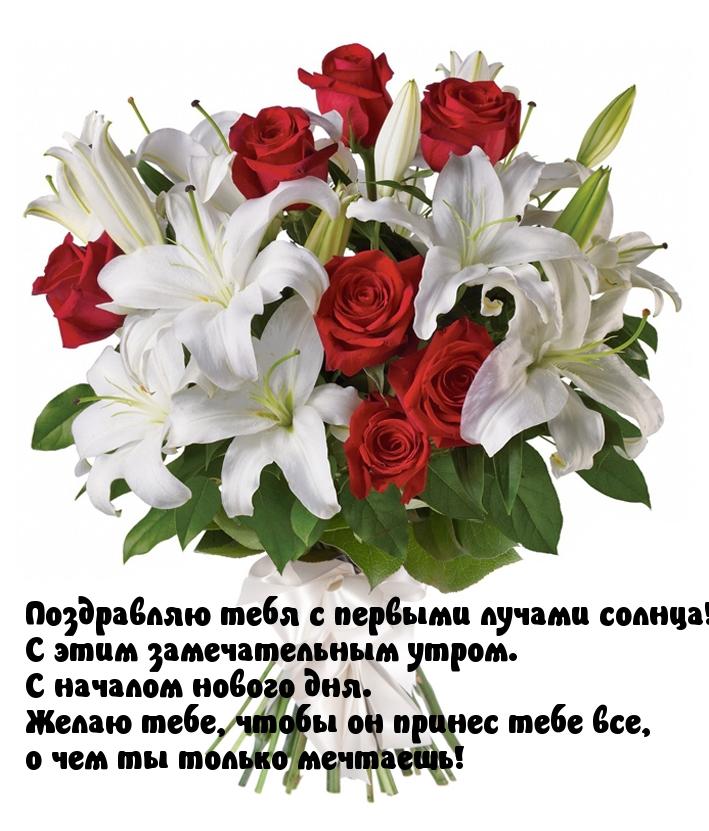 pozdravlenie-s-nachalom-dnya-otkritki foto 13