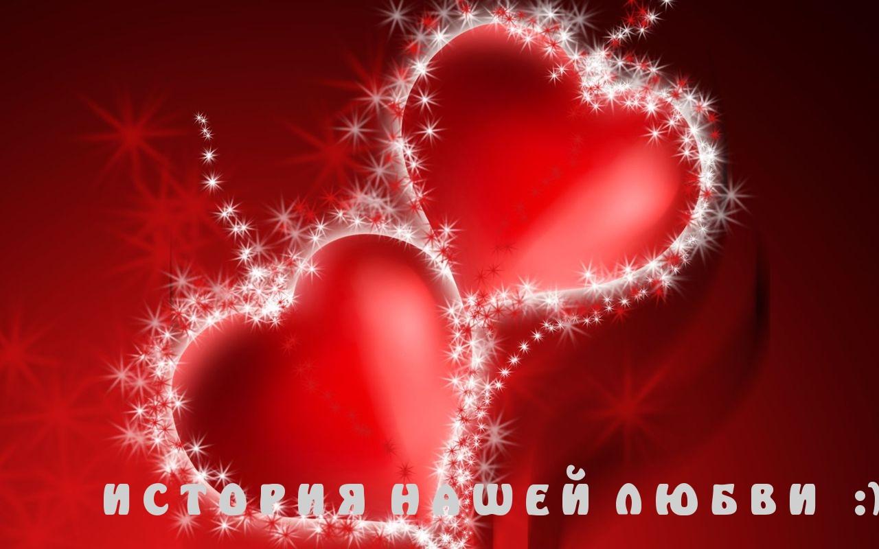 Картинки с признанием в любви. Красивые открытки с любовными надписями | 800x1280