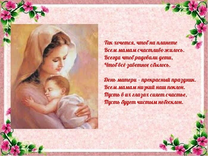 Поздравление Маме С Дочкой В Прозе