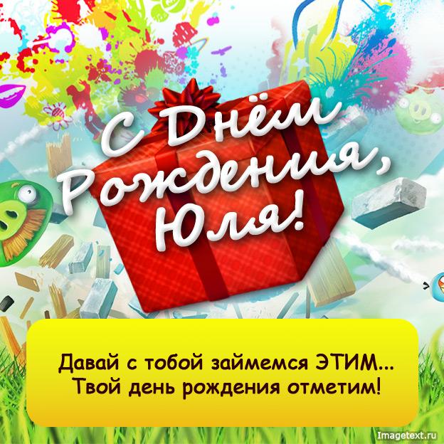 Рубрика: С днем рождения по имени (737 ...: imagetext.ru/inscription-1643.php