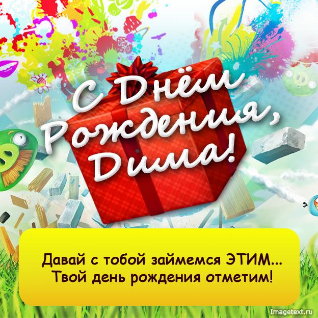 Рубрика: С днем рождения по имени (739 ...: www.imagetext.ru/inscription-1661.php