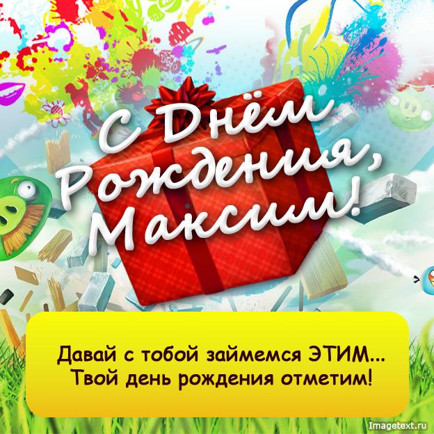Поздравления с днем рождения Максиму - Поздравок 19