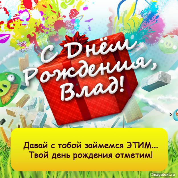 Скачать открытку с днём рождения с именем владислав бесплатно прикольные и красивые поздравительные картинки для влада, владика,