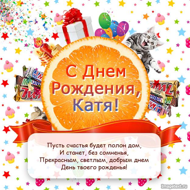 открытка с днём рождения катя картинки