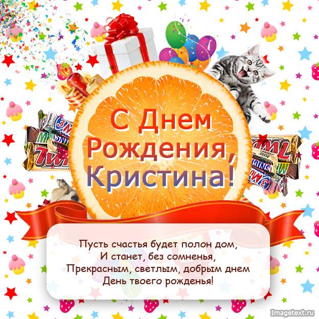 кристина с днем рождения прикольные картинки