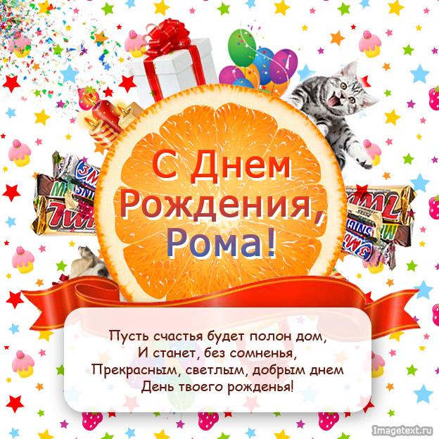 с днём рождения ромка картинки