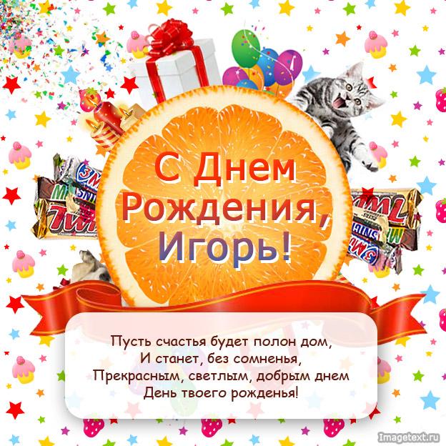 Мармеладная открытка С Днем Рождения Игорь купить 10