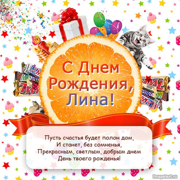 С Днем Рождения, Лина - Поздравительные Открытки с именами