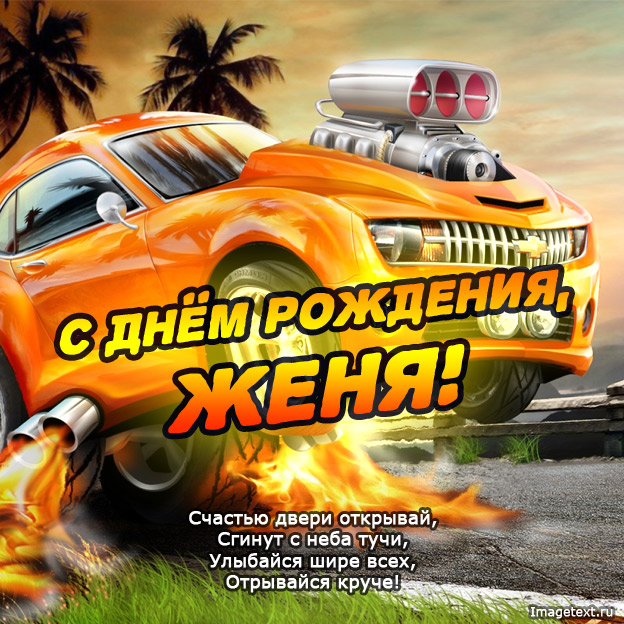 http://www.imagetext.ru/pics_max/images_1891.jpg