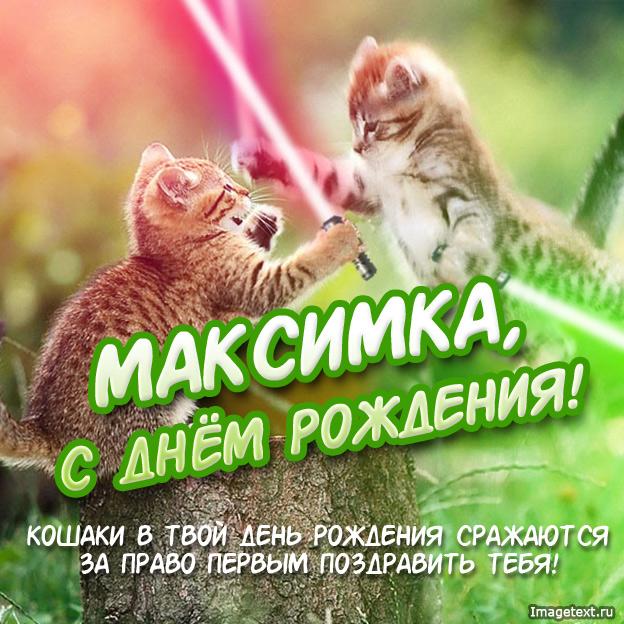 Поздравления с днем рождения Максиму - Поздравок 10