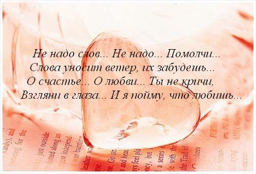 Стихи любимому мужчине нежные признания в любви до слез