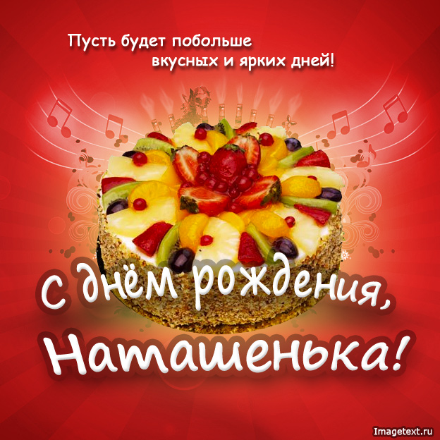 Поздравить с днем рождения по увлечениям