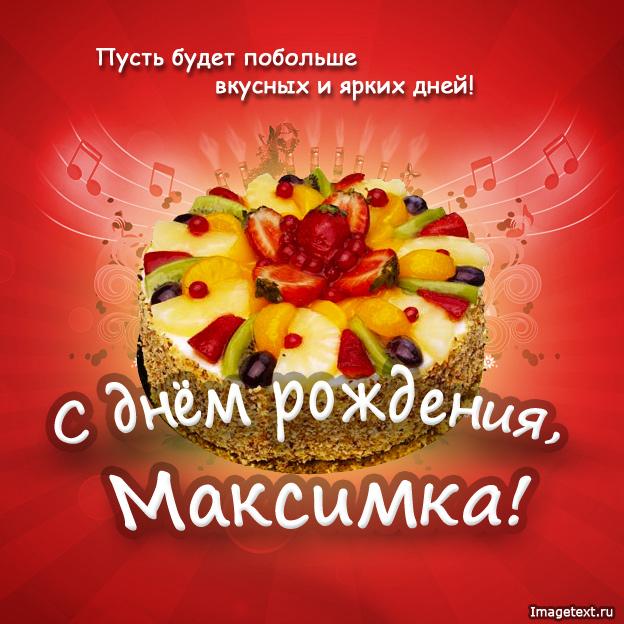 Поздравления с днем рождения Максиму - Поздравок 9