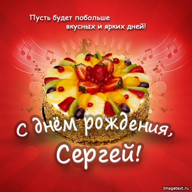 картинки с днём рождения сережа