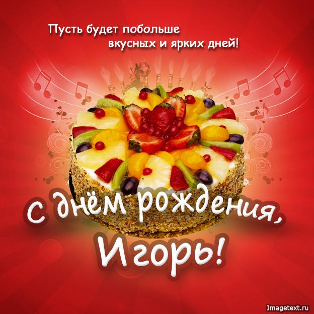 Мармеладная открытка С Днем Рождения Игорь купить 40