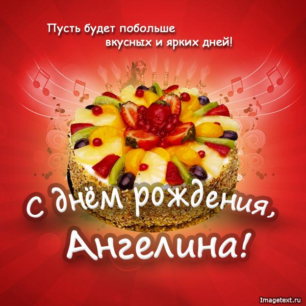Ангелина, поздравить с днем рождения..