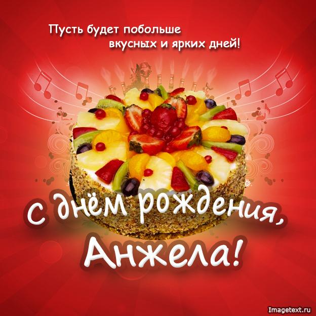 картинки с днем рождения анжелочка