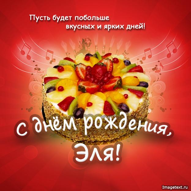 Поздравление с днем рождения эле