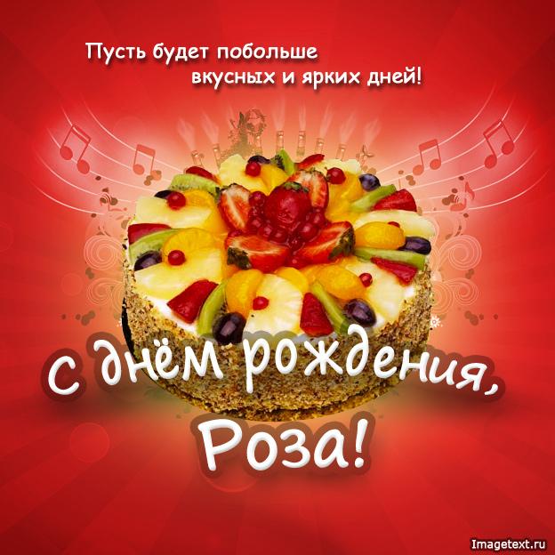 Стихи с днем рождения роза