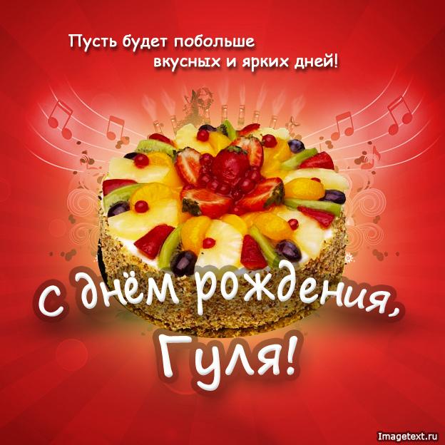 Гуля, поздравить с днем рождения..