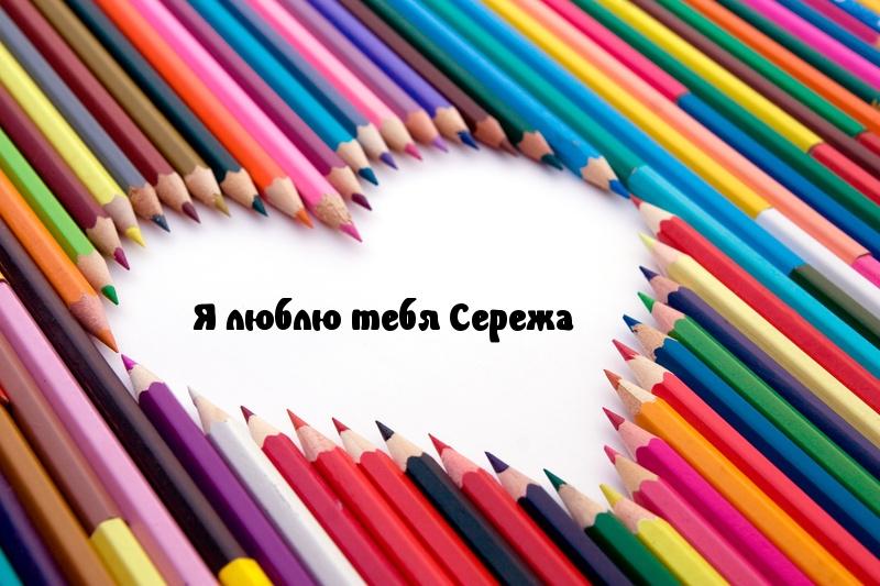 Картинки с надписями я люблю тебя