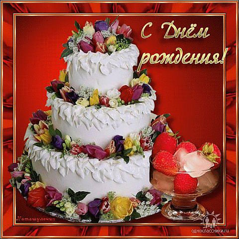 Открытки с днем рождения женщине торты 32