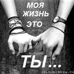 Моя жизнь это ты.