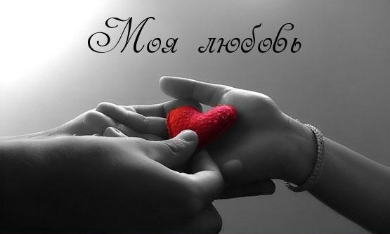 Ты моя любовь открытки на английском 6