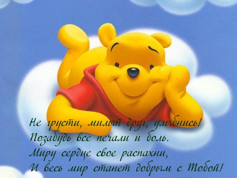 ... | Открытки с надписью не грусти: dubalik.ru/?p=177