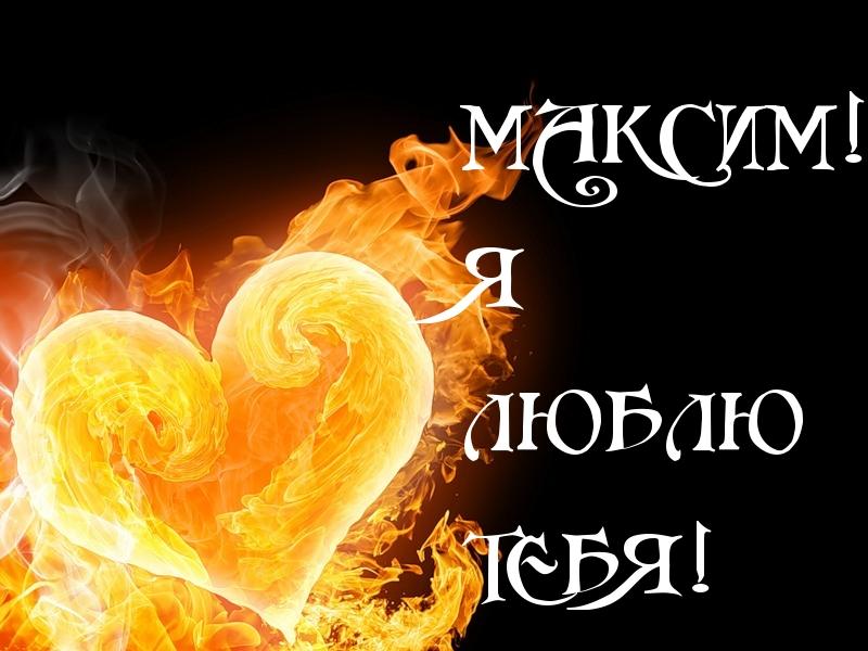поделится картинки с именем максим скучаю шины Ростове-на-Дону