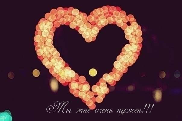 Ты мне очень нужен!.