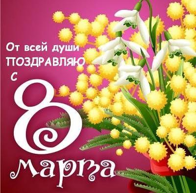 Картинки с надписями От всей души поздравляю с 8 марта